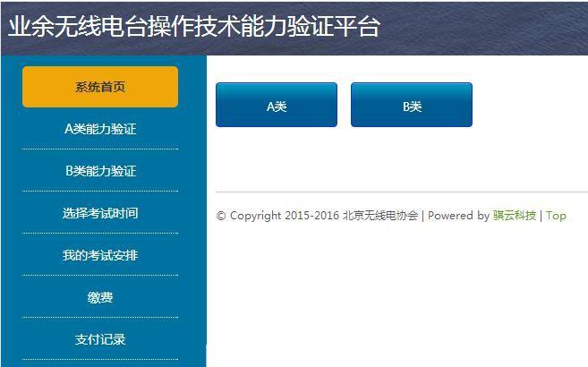业余无线电操作证_业余无线电能力验证网上报名流程-北京无线电协会